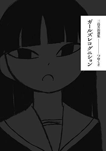 ガールズレコグニション 三島芳治選集 (つゆくさ)の詳細を見る