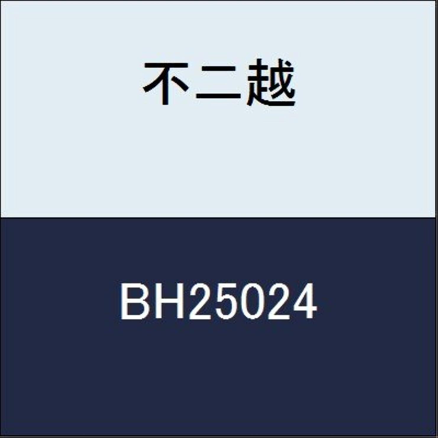 喜び散歩忙しい不二越 切削工具 ハンドソー BH25024
