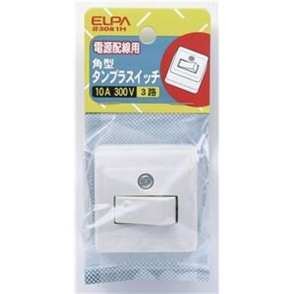 パンチ私たち自身スツール(業務用セット) ELPA タンブラスイッチ 3路 #3081H 【×20セット】