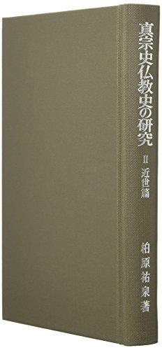 真宗史仏教史の研究 (2)