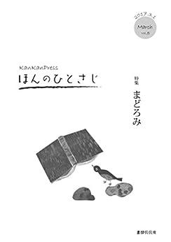 [書肆侃侃房]のKanKanPress ほんのひとさじ vol.5