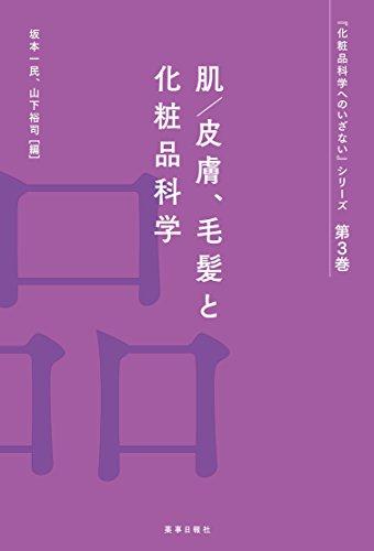 「化粧品科学へのいざない」シリーズ 第3巻 肌/皮膚、毛髪と化粧品科学 (『化粧品科学へのいざない』シリーズ)