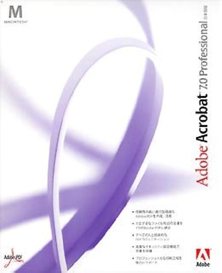 ミリメートル階政治Adobe Acrobat 7.0 Professional 日本語版 Macintosh版