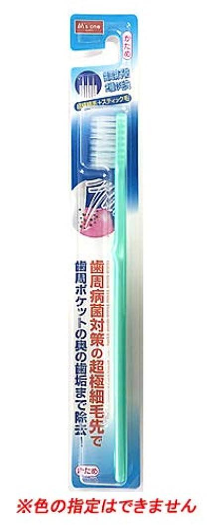 飛行場排他的住居エムズワン 歯周病予防歯ブラシ かため (1本) 歯ブラシ