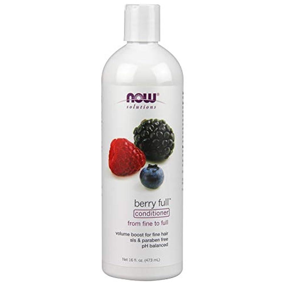 ミサイル強制トランスミッションNow Natural Conditioner Berry Full Volumizing 16 fl.oz ?????