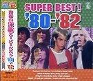 青春の洋楽スーパーベスト'80~'82