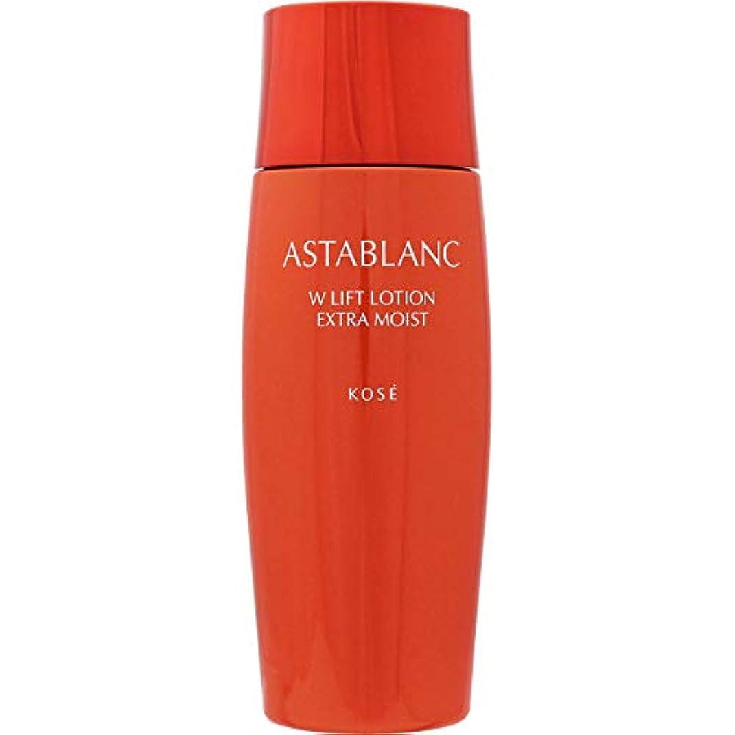 鋭く扇動脅迫ASTABLANC(アスタブラン) アスタブラン Wリフト ローション とてもしっとり 化粧水 140mL