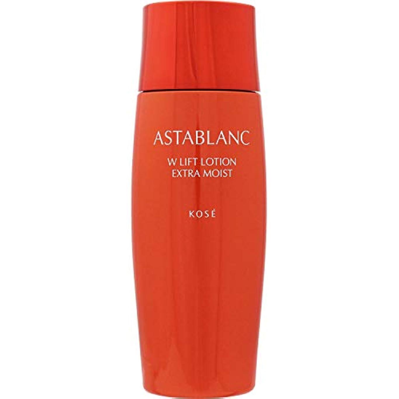 汗機会バーマドASTABLANC(アスタブラン) アスタブラン Wリフト ローション とてもしっとり 化粧水 140mL