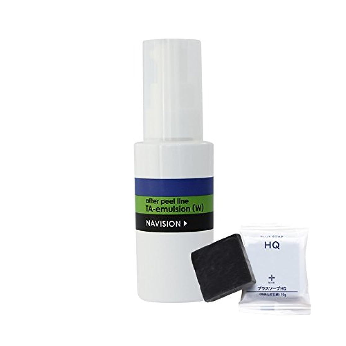 冷蔵庫唇ファイバナビジョン NAVISION TAエマルジョン(W) (医薬部外品) + プラスキレイ プラスソープHQミニ