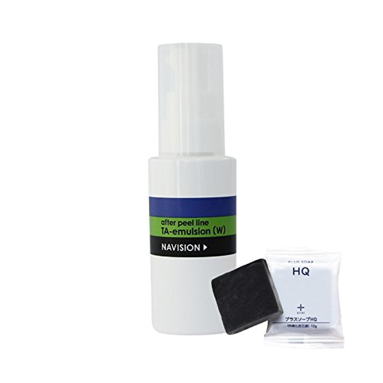粉砕する首受け皿ナビジョン NAVISION TAエマルジョン(W) (医薬部外品) + プラスキレイ プラスソープHQミニ