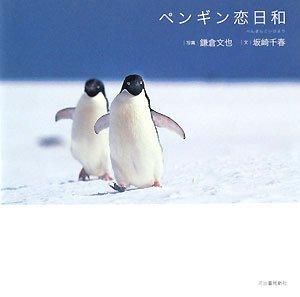 ペンギン恋日和の詳細を見る