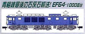 Nゲージ A9216 EF64-1015 高崎機関区 一般色 (さよなら石灰石列車)