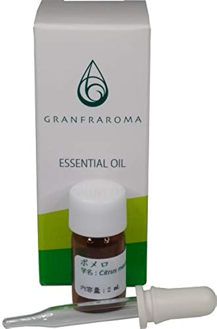 伝記アラスカ乱気流(グランフラローマ)GRANFRAROMA 精油 ポメロ 溶剤抽出法 エッセンシャルオイル 2ml