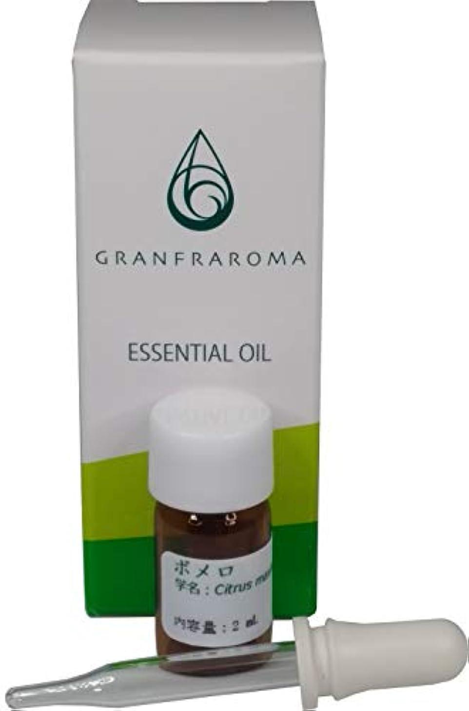 苦しめる恐ろしいですピボット(グランフラローマ)GRANFRAROMA 精油 ポメロ 溶剤抽出法 エッセンシャルオイル 2ml