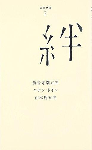 (002)絆 (百年文庫)