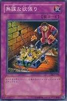 無謀な欲張り 【N】 DL5-134-N ≪遊戯王カード≫[Volume.5]
