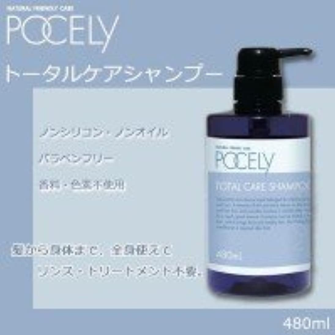 ボトルネックパーティション赤面皮膚医学に基づいて開発! POCELY(ポーセリー) トータルケアシャンプー480ml
