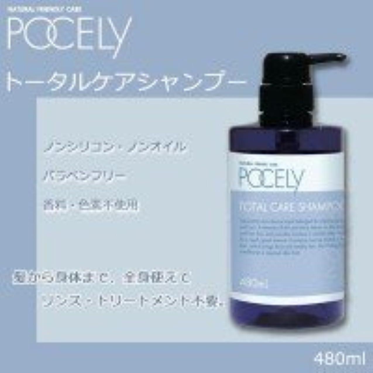 皮膚医学に基づいて開発! POCELY(ポーセリー) トータルケアシャンプー480ml