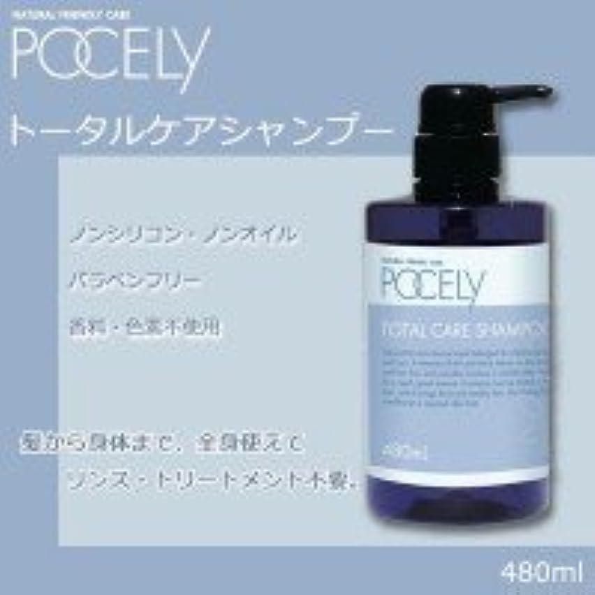 韻対称回想皮膚医学に基づいて開発! POCELY(ポーセリー) トータルケアシャンプー480ml