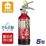モリタ宮田工業 アルミ製蓄圧式粉末ABC消火器 アルテシモ MEA5H