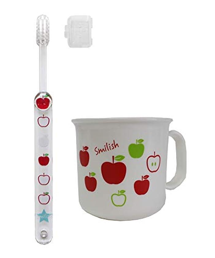 ペルセウス同一の奇跡子ども歯ブラシ(キャップ付き) 耐熱コップセット アップル