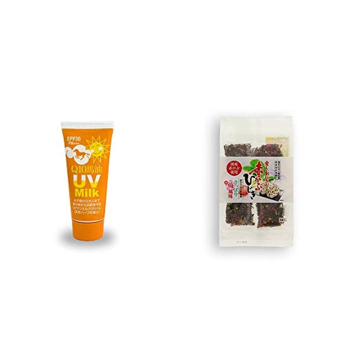 [2点セット] 炭黒泉 Q10馬油 UVサンミルク[天然ハーブ](40g)?楽しいおにぎり 赤かぶひじき(8g×8袋)