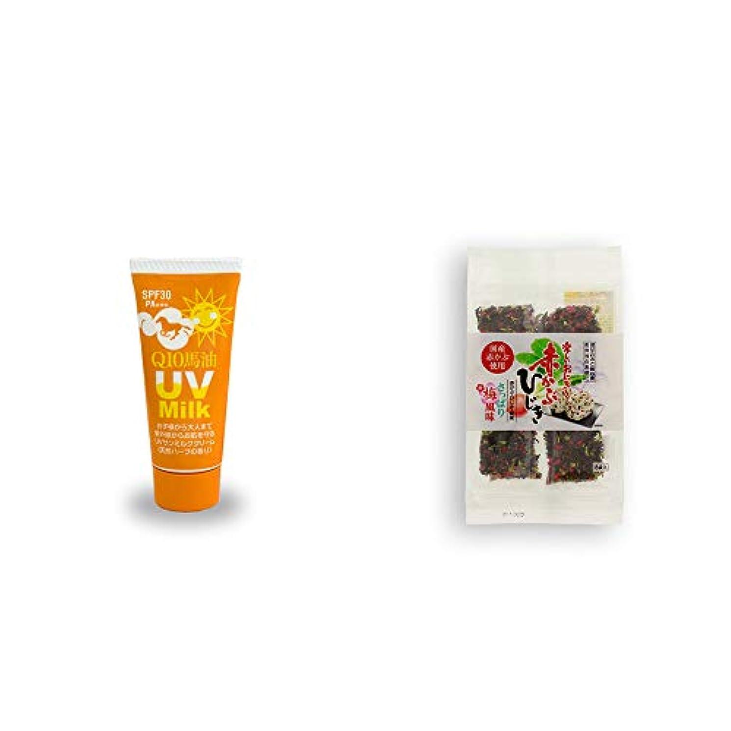 チャートだらしないレオナルドダ[2点セット] 炭黒泉 Q10馬油 UVサンミルク[天然ハーブ](40g)?楽しいおにぎり 赤かぶひじき(8g×8袋)