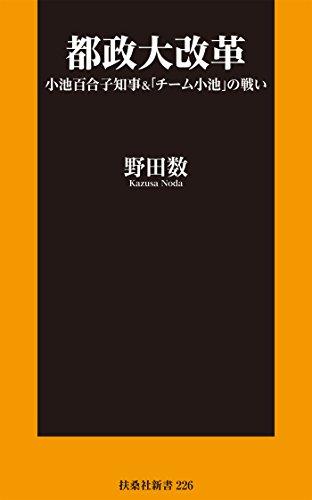 都政大改革 小池百合子知事&「チーム小池」の戦い (扶桑社BOOKS新書)の詳細を見る