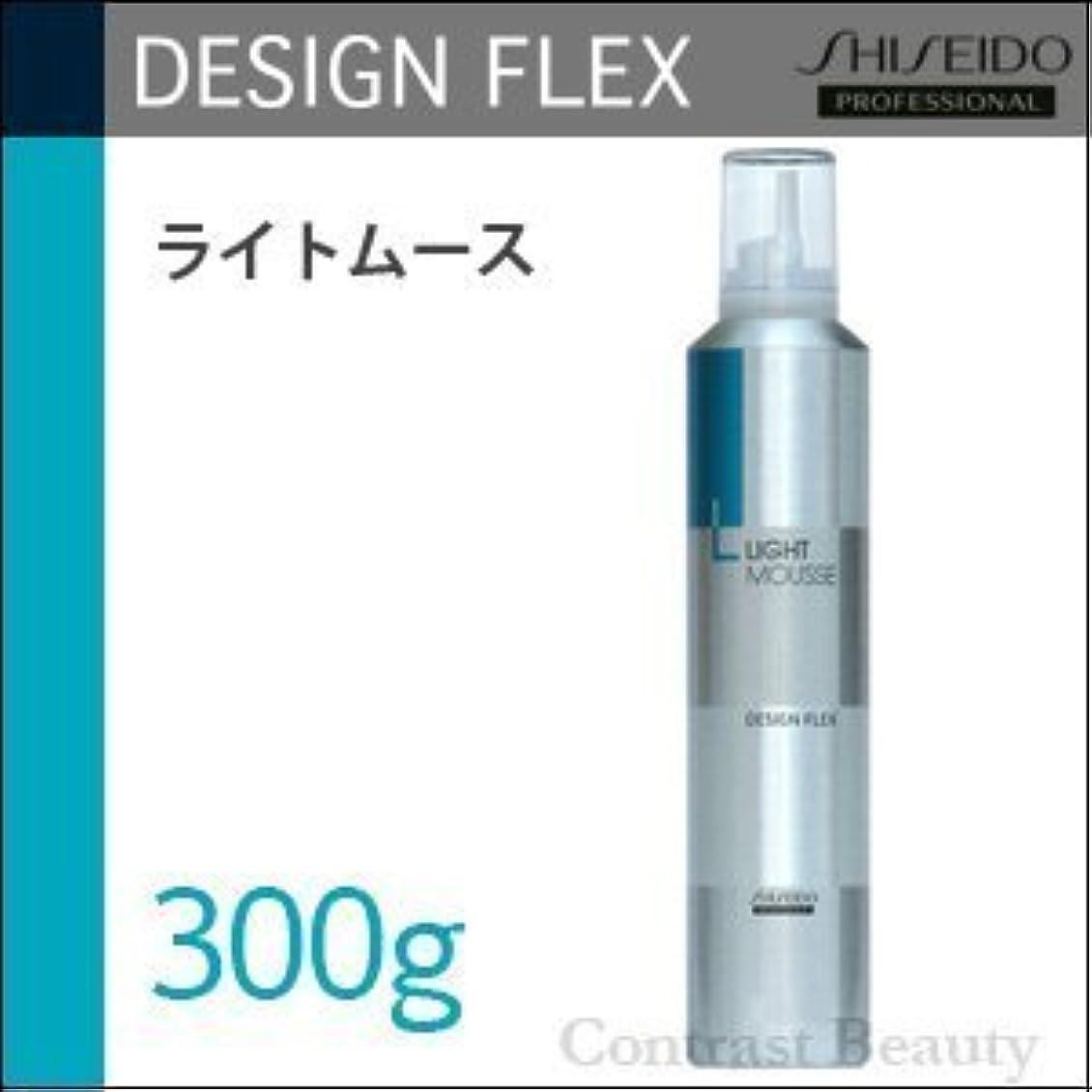 エリート発表する買う資生堂プロフェッショナル デザインフレックス ライトムース 300g