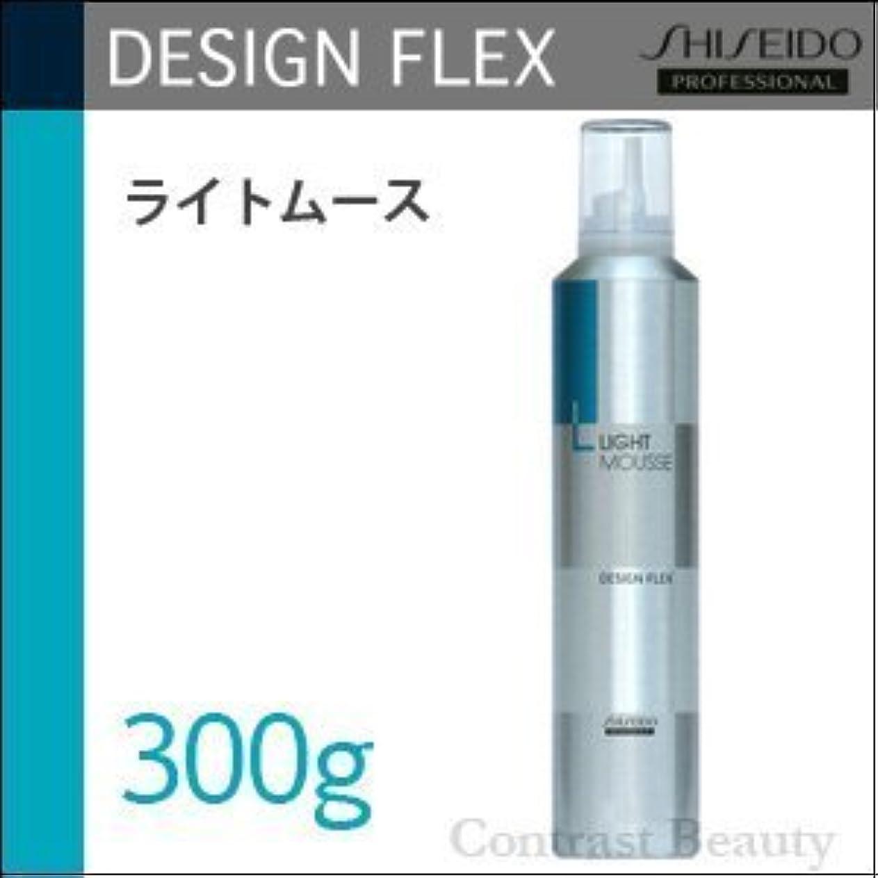 繁雑統合先駆者資生堂プロフェッショナル デザインフレックス ライトムース 300g