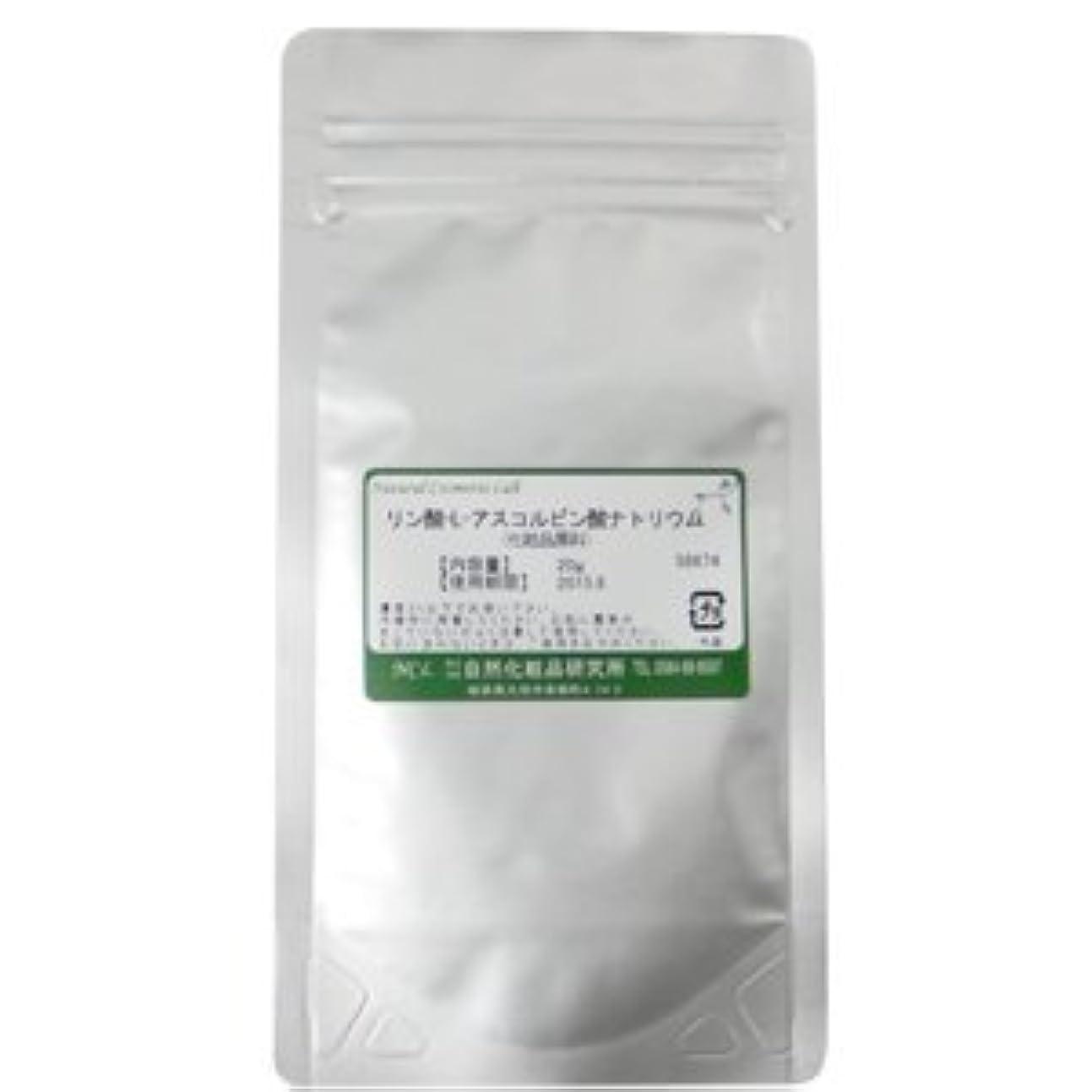 連想コレクションアノイビタミンC誘導体 リン酸-L-アスコルビン酸ナトリウム 化粧品原料 20g