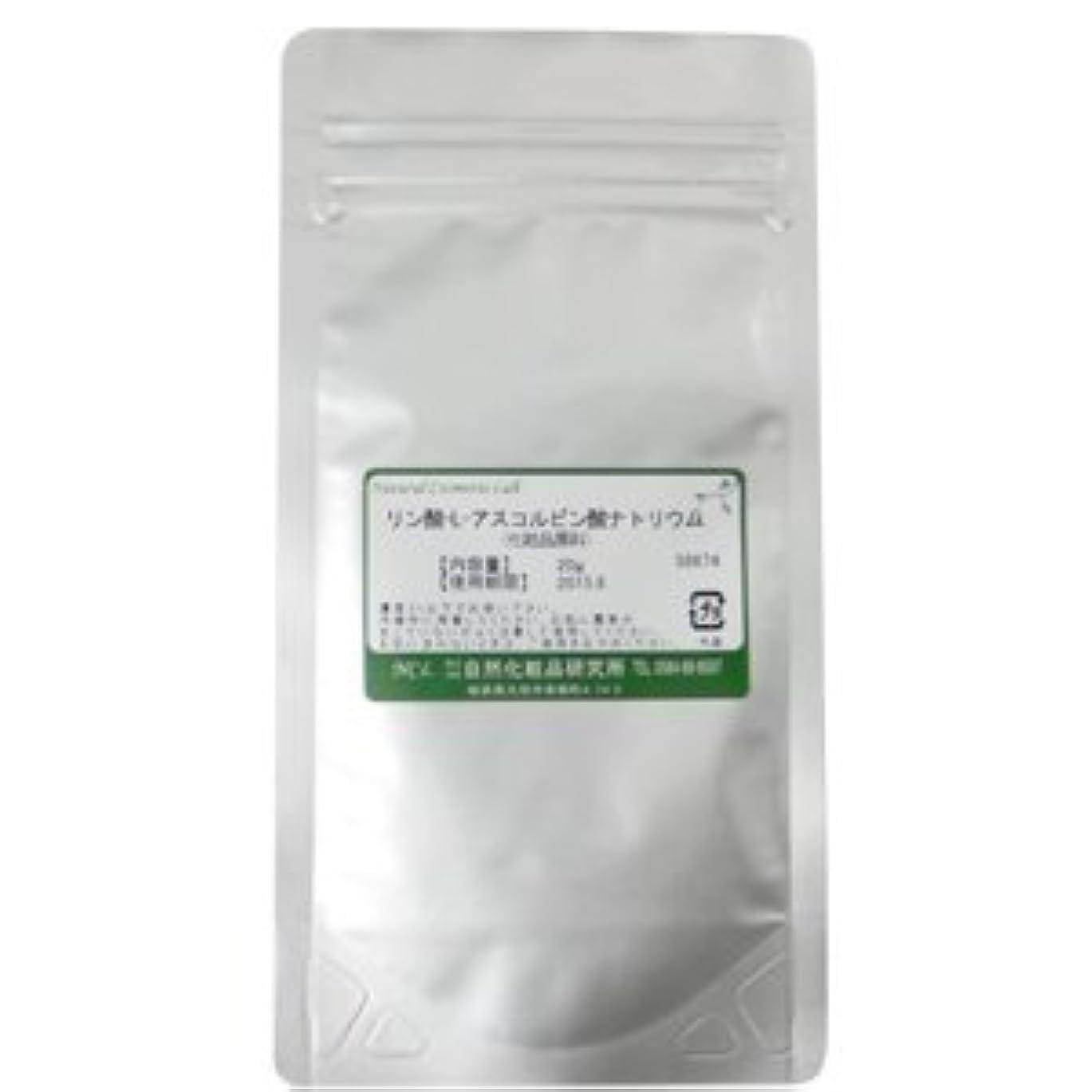 十分でも会計ビタミンC誘導体 リン酸-L-アスコルビン酸ナトリウム 化粧品原料 20g