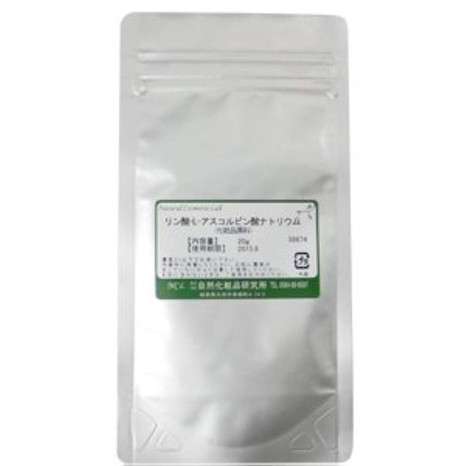 節約ヒント美人ビタミンC誘導体 リン酸-L-アスコルビン酸ナトリウム 20g 【純度100%】 【手作り化粧品】