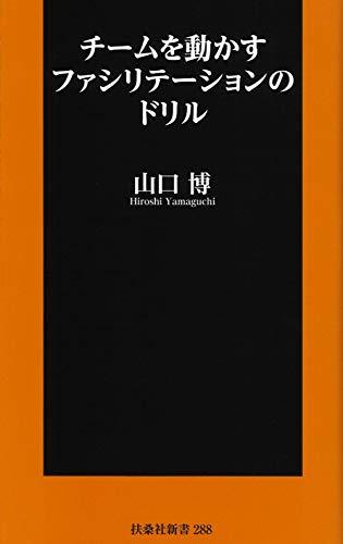 チームを動かすファシリテーションのドリル (扶桑社新書)