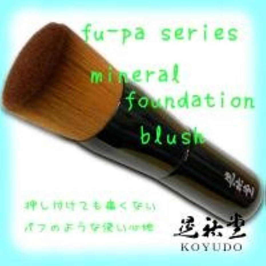 fu-pa03 熊野筆 晃祐堂 フーパシリーズ ミネラルファンデーションブラシ