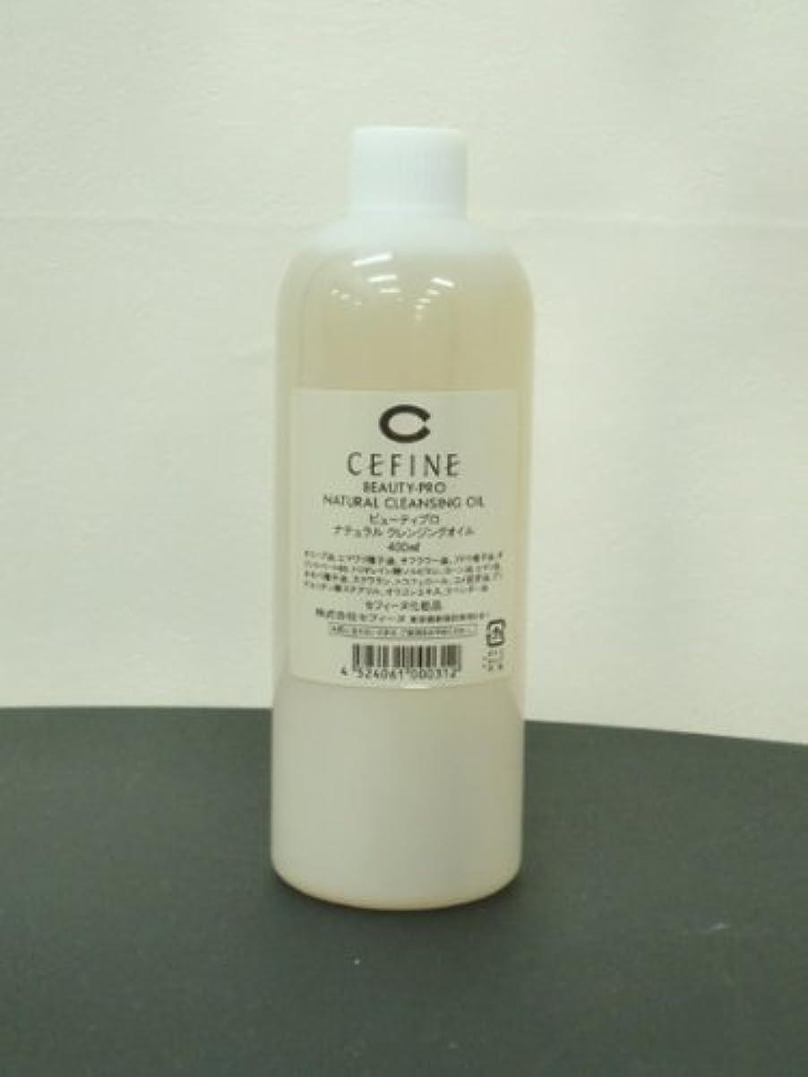 コントローラ保証金乳剤セフィーヌ ビューティープロ ナチュラルクレンジングオイル 400ml