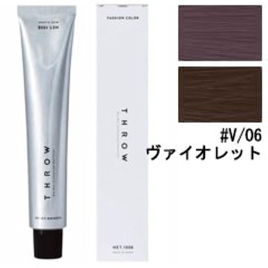 【モルトベーネ】スロウ ファッションカラー #V/06 ヴァイオレット 100g
