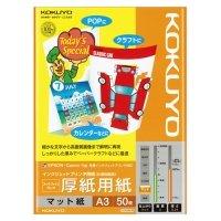 コクヨ インクジェットプリンタ用紙 スーパーファイングレード 厚手用紙 A3 1冊(50枚)