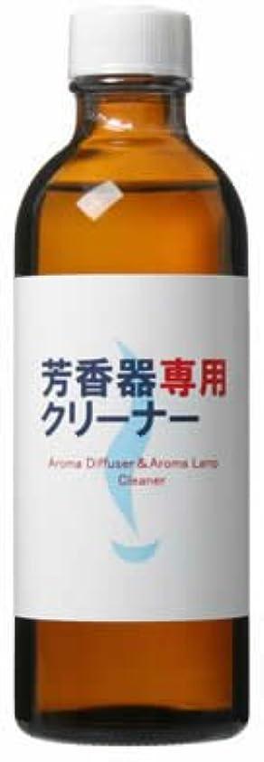 優越雑品メーカー生活の木 芳香器専用クリーナー120ml