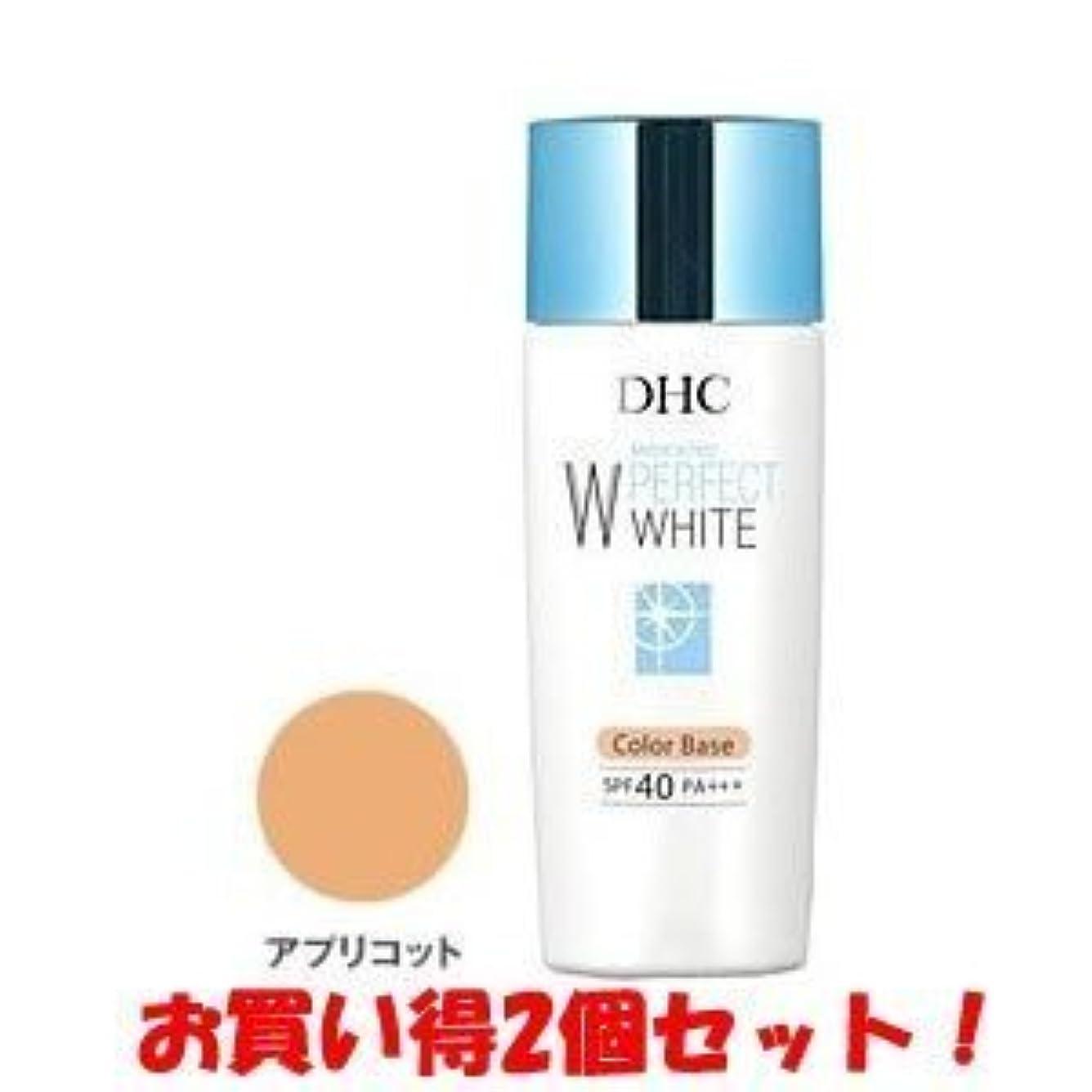 もっともらしい比喩確かなDHC 薬用パーフェクトホワイト カラーベース アプリコット 30g(医薬部外品)(お買い得2個セット)