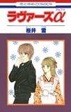 ラヴァーズα / 桜井 雪 のシリーズ情報を見る