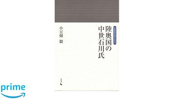 陸奥国の中世石川氏 (岩田選書―...