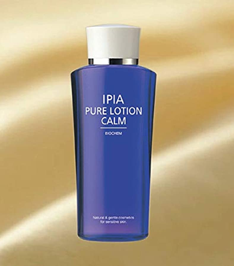 豊かにする舞い上がる光電イピア ピュアローション カーム(150ml) IPIA Pure Lotion Caim