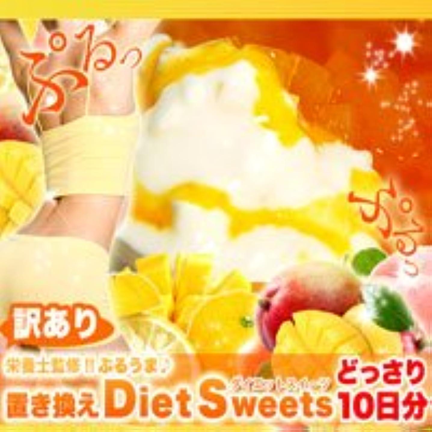 シロナガスクジラムスタチオ保証金【置き換えダイエットスイーツ10日分】