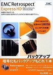 Retrospect Express HD 2.0 Special