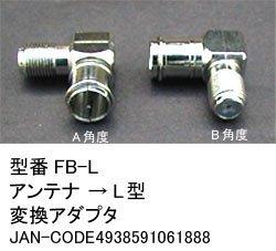 COMON カモン  F型端子 L型変換アダプタ  FB-L