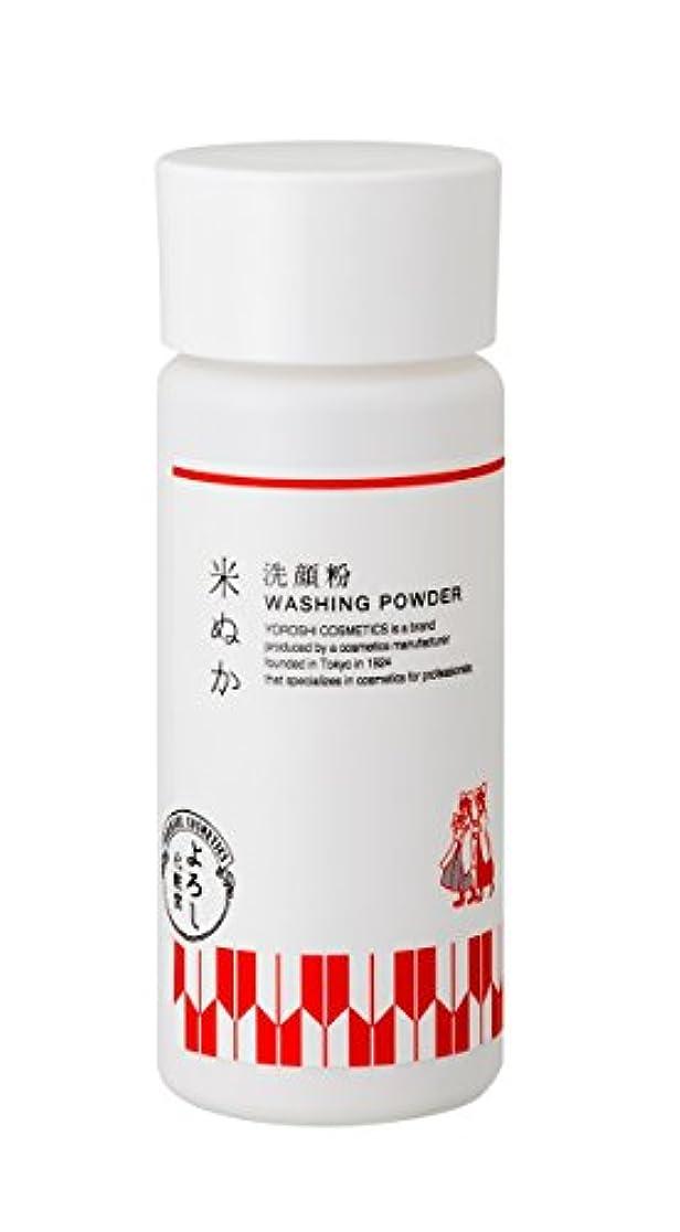 競うシルク実際のよろし 洗顔粉 米ぬか (20g)