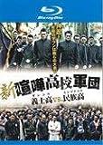 新・喧嘩高校軍団 義士高vs.民族高[Blu-ray/ブルーレイ]
