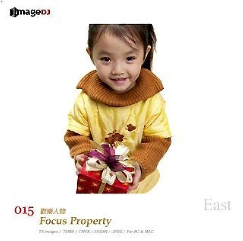 有効名前くまEAST vol.15 物見せポーズ Focus Property
