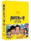 内村さまぁ?ず THE MOVIE エンジェル DVD Special Edition